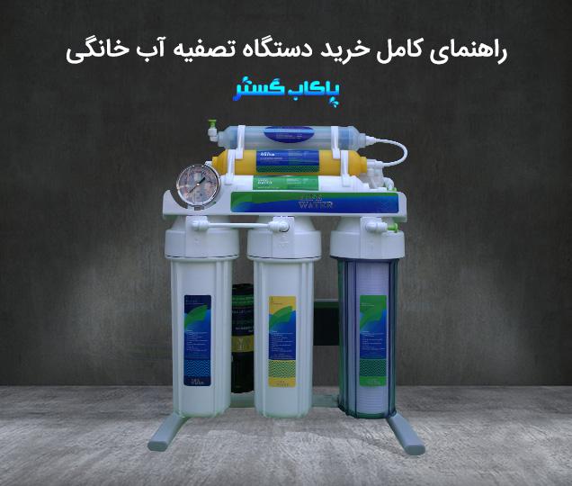 C:UsersMohammadDesktopdigipakabرپورتاژ آگهی7خرید دستگاه تصفیه آب خانگی.jpg