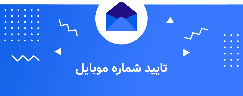 افزونه تایید شماره موبایل کاربران در وردپرس