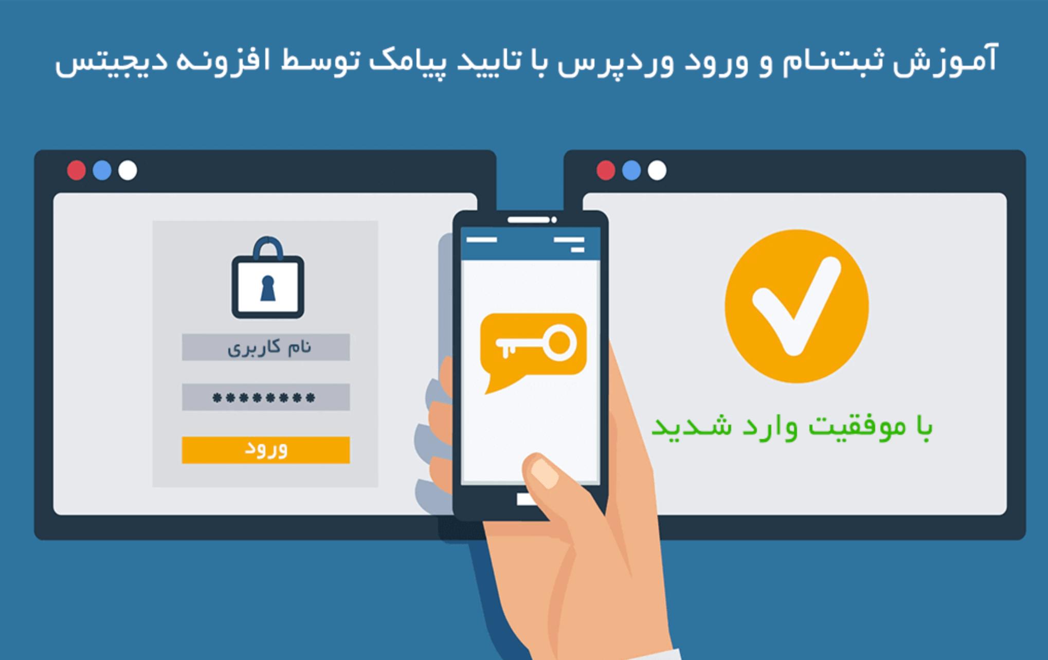 چگونه بدون رمز و ایمیل با شماره موبایل کاربر وارد سایت شود.